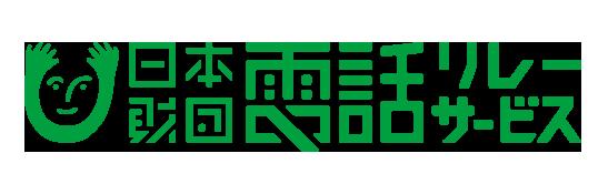 一般財団法人日本財団電話リレーサービス ロゴ